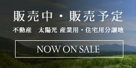 販売中・販売予定 不動産 太陽光 産業用・住宅用分譲地 NOW ON SALE